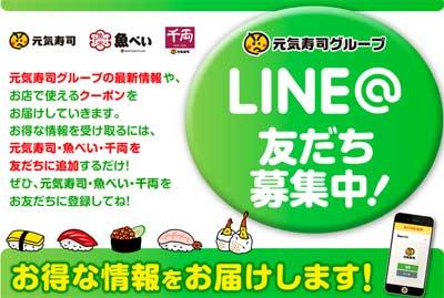 元気寿司のLINEクーポン