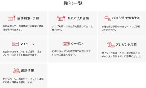 かっぱ寿司のアプリ