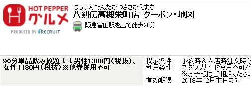 八剣伝高槻栄町店の飲み放題の値段