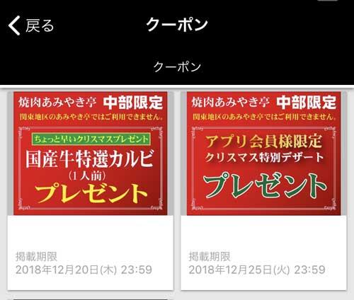 あみやき亭のアプリクーポン