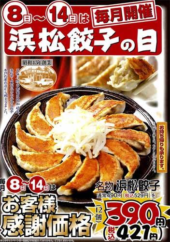 五味八珍の餃子の日