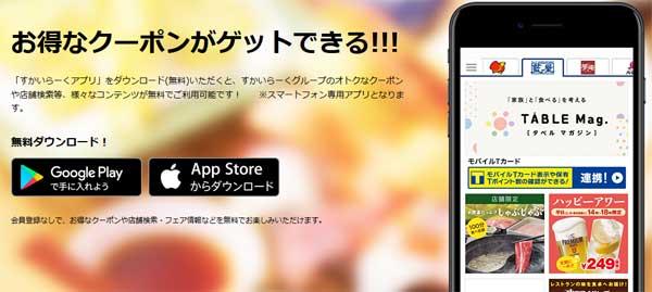 藍屋のアプリ