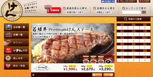 ステーキのけん