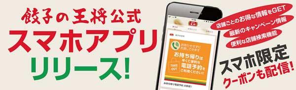 餃子の王将のアプリ